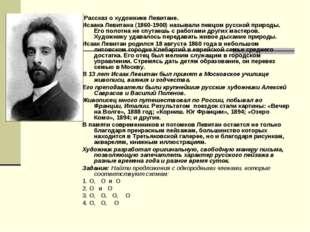 Рассказ о художнике Левитане. Исаака Левитана (1860-1900) называли певцом ру