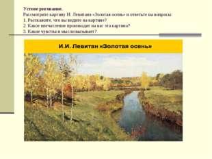 Устное рисование. Рассмотрите картину И. Левитана «Золотая осень» и ответьте