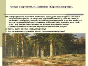 Рассказ о картине И. И. Шишкина «Корабельная роща». На 26 передвижной выставк