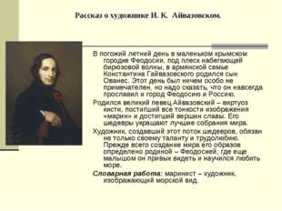 Рассказ о художнике И. К. Айвазовском. В погожий летний день в маленьком крым