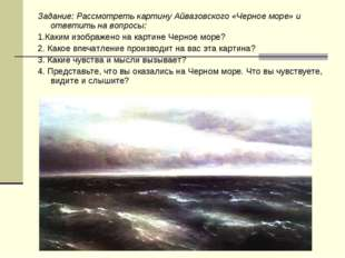 Задание: Рассмотреть картину Айвазовского «Черное море» и ответить на вопросы