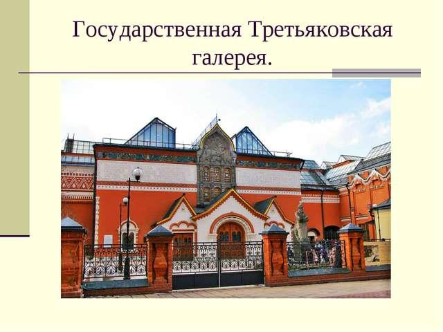 Государственная Третьяковская галерея.