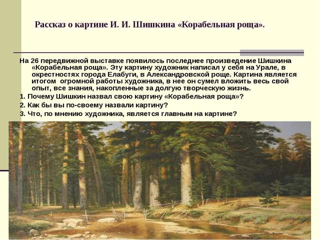 Рассказ о картине И. И. Шишкина «Корабельная роща». На 26 передвижной выставк...
