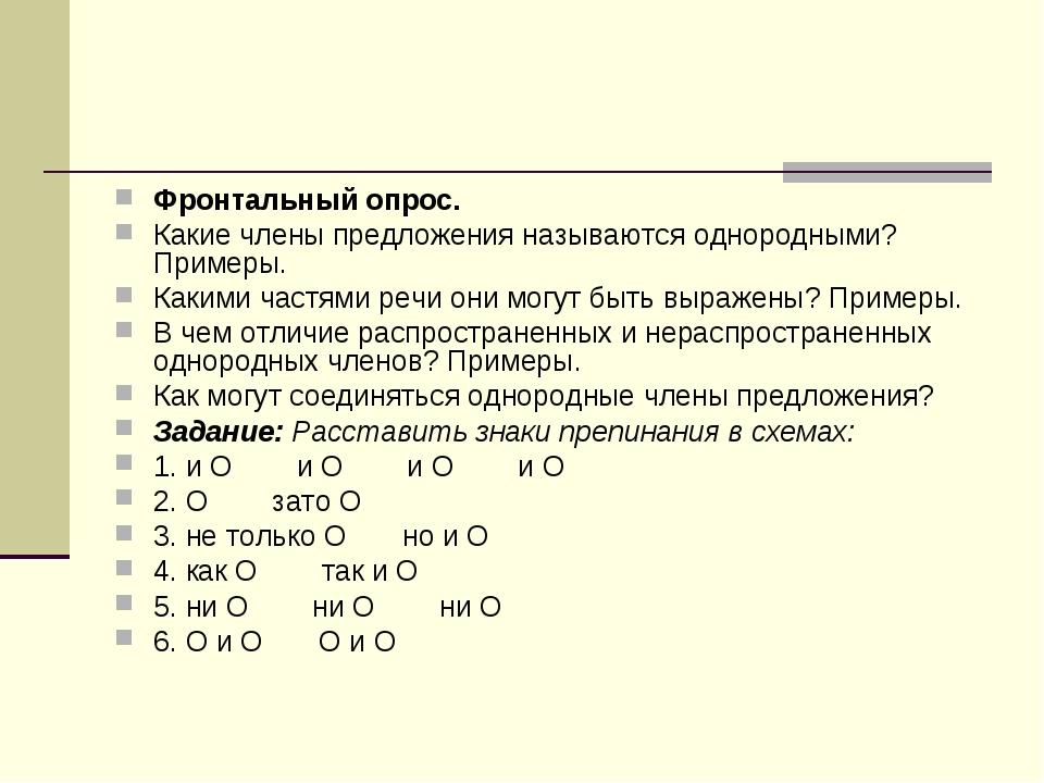 Фронтальный опрос. Какие члены предложения называются однородными? Примеры. К...