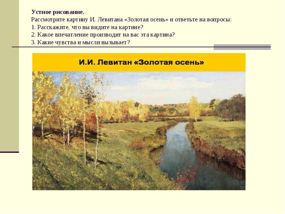 Устное рисование. Рассмотрите картину И. Левитана «Золотая осень» и ответьте...