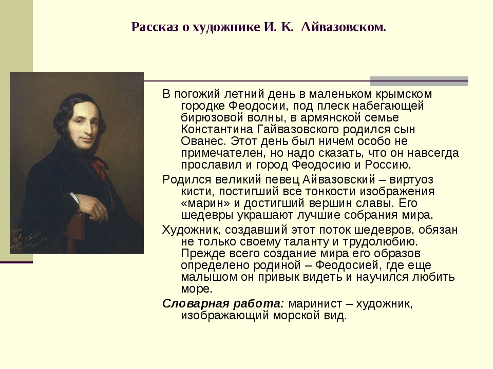 Рассказ о художнике И. К. Айвазовском. В погожий летний день в маленьком крым...