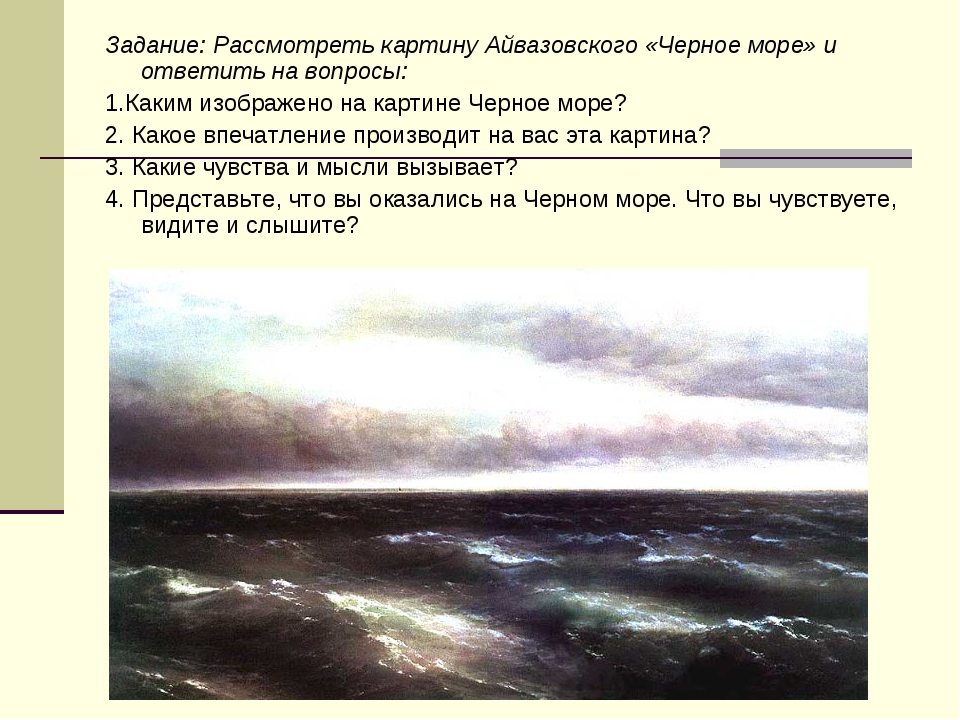 Задание: Рассмотреть картину Айвазовского «Черное море» и ответить на вопросы...