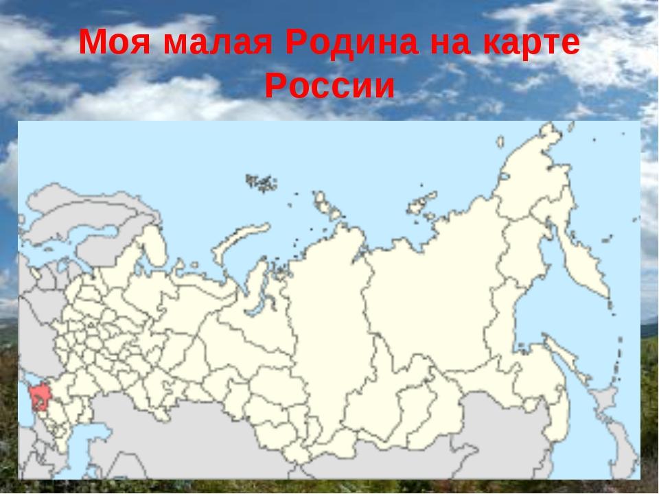 Моя малая Родина на карте России