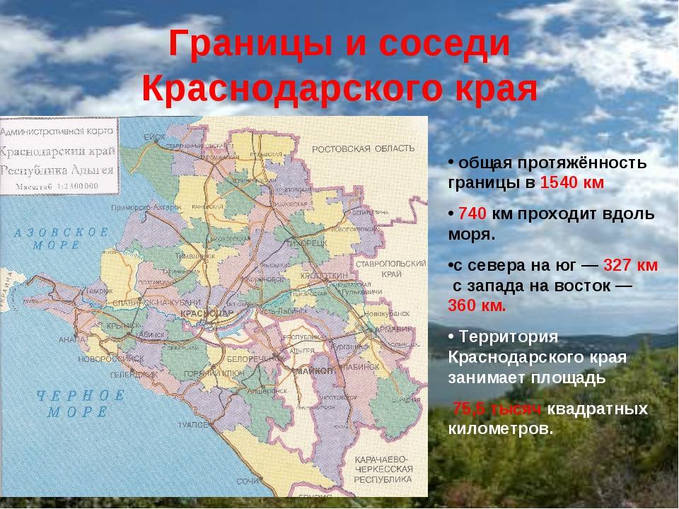 Границы и соседи Краснодарского края общая протяжённость границыв 1540 км 74...