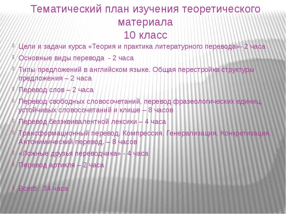 Тематический план изучения теоретического материала 10 класс Цели и задачи ку...