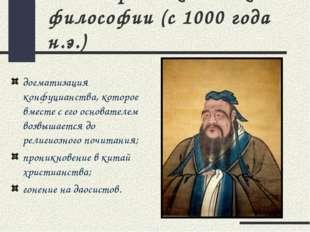 Новое время китайской философии (с 1000 года н.э.) догматизация конфуцианства