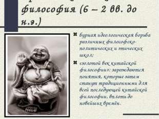 Древняя китайская философия (6 – 2 вв. до н.э.) бурная идеологическая борьба