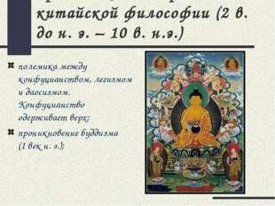 Средневековый период китайской философии (2 в. до н. э. – 10 в. н.э.) полемик