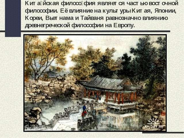 Кита́йская филосо́фия является частью восточной философии. Её влияние на куль...