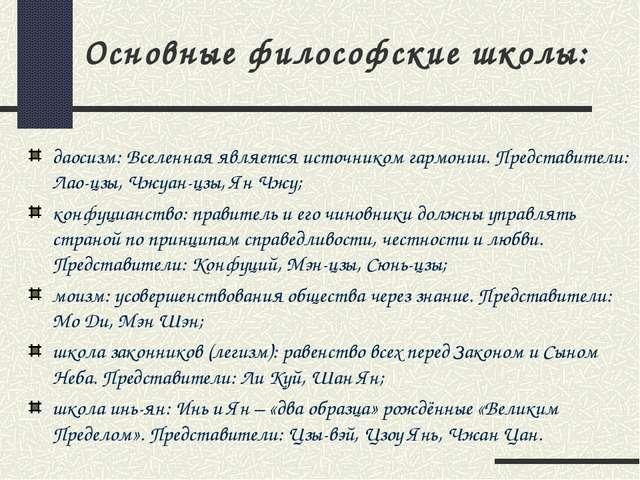 Основные философские школы: даосизм: Вселенная является источником гармонии....