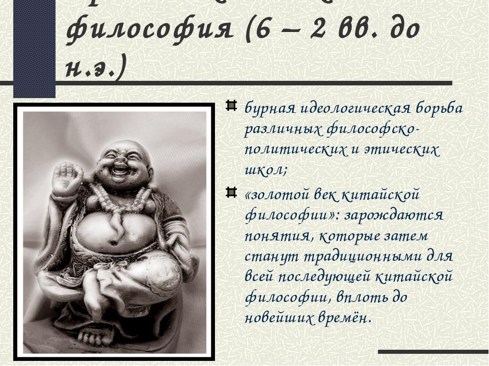 Древняя китайская философия (6 – 2 вв. до н.э.) бурная идеологическая борьба...