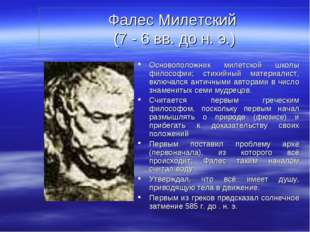Фалес Милетский (7 - 6 вв. до н. э.) Основоположник милетской школы философии