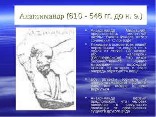 Анаксимандр (610 - 546 гг. до н. э.) Анаксимандр Милетский, представитель мил