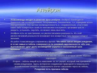 Апейрон Анаксимандр вводит в качестве архе апейрон. Апейрон переводится буква