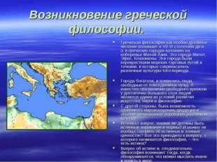 Возникновение греческой философии. Греческая философия как особое духовное яв