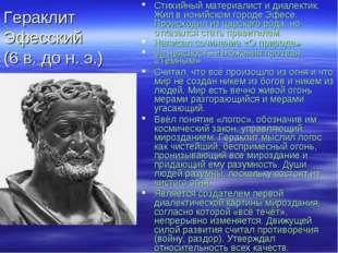 Гераклит Эфесский (6 в. до н. э.) Стихийный материалист и диалектик. Жил в ио