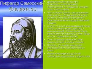 Пифагор Самосский (6 в. до н. э.) Древнегреческий философ и математик, осново