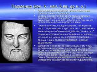 Парменид (кон. 6 - нач. 5 вв. до н. э.) Основоположник элейской школы философ