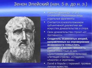 Зенон Элейский (нач. 5 в. до н. э.) Ученик Парменида, от его сочинений сохран