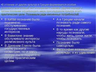 В отличие от других культур в Греции формируется особая установка или особый
