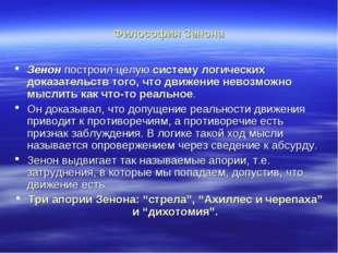 Философия Зенона Зенон построил целую систему логических доказательств того,
