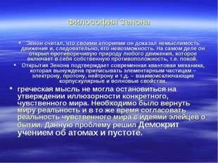 Философия Зенона Зенон считал, что своими апориями он доказал немыслимость дв