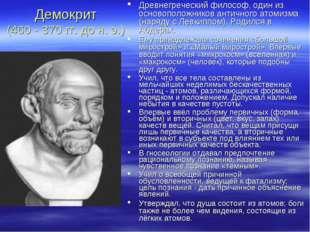 Демокрит (460 - 370 гг. до н. э.) Древнегреческий философ, один из основополо