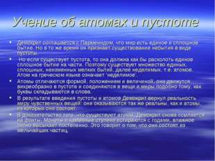 Учение об атомах и пустоте Демокрит соглашается с Парменидом, что мир есть ед