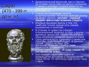 Сократ (470 - 399 гг. до н. э.) Древнегреческий философ, жил в Афинах; не ост