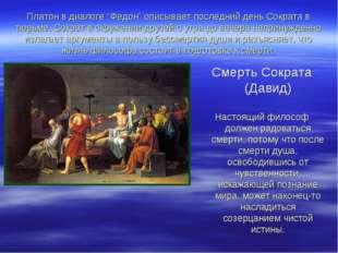 """Платон в диалоге """"Федон"""" описывает последний день Сократа в тюрьме. Сократ в"""