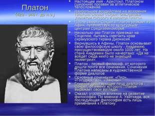 Платон (428 - 348 г. до н.э.) Настоящее имя - Аристокл, Платоном (широким) пр