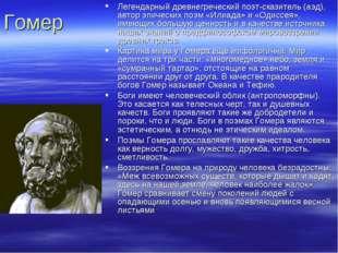 Гомер Легендарный древнегреческий поэт-сказитель (аэд), автор эпических поэм