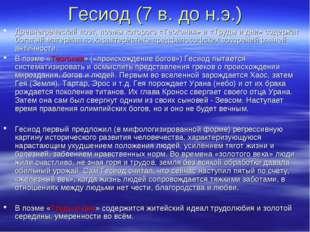 Гесиод (7 в. до н.э.) Древнегреческий поэт, поэмы которого «Теогония» и «Труд