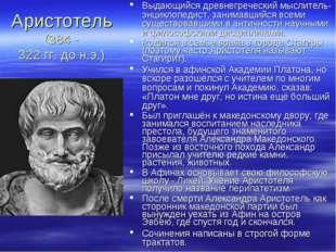 Аристотель (384 - 322 гг. до н.э.) Выдающийся древнегреческий мыслитель-энцик