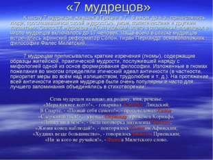 «7 мудрецов» К числу 7 мудрецов, живших в Греции в 7 - 6 веках до н.э., при
