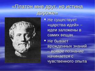 «Платон мне друг, но истина дороже» Не существует «царства идей» – идеи залож
