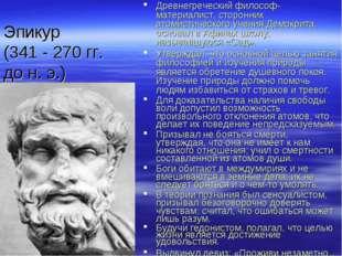 Эпикур (341 - 270 гг. до н. э.) Древнегреческий философ-материалист, сторонни