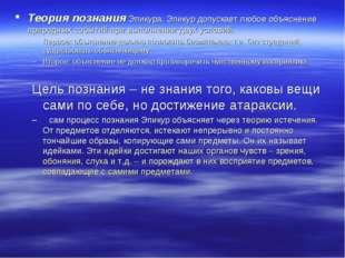 Теория познания Эпикура. Эпикур допускает любое объяснение природных событий