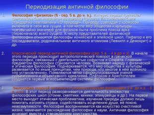 Периодизация античной философии Философия «физиков» (6 - сер. 5 в. до н. э.).