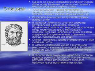 Стоицизм Одно из основных направлений эллинистической философии. Название про