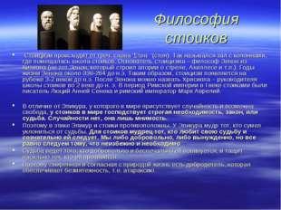 Философия стоиков Стоицизм происходит от греч. слова ''(стоя).