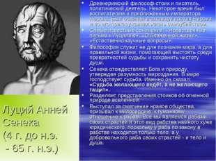 Луций Анней Сенека (4 г. до н.э. - 65 г. н.э.) Древнеримский философ-стоик и