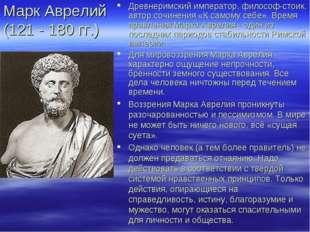 Марк Аврелий (121 - 180 гг.) Древнеримский император, философ-стоик, автор со