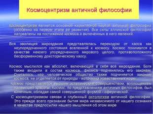 Космоцентризм античной философии Космоцентризм является основной характерной