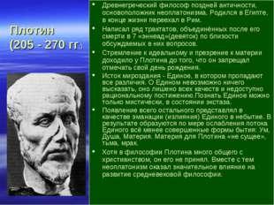 Древнегреческий философ поздней античности, основоположник неоплатонизма. Род